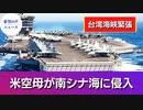台湾海峡緊張 米空母が南シナ海に進入【希望の声ニュース】