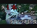 【ゆっくり実況】矢1本でタマミツネを討伐する!【モンハンライズ】