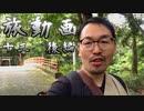 【旅動画#14】オンラインだよ茶源郷まつり 後編<京都府>