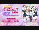 2021/01/25(月) ラブライブ!虹ヶ咲学園スクールアイドル同好会生放送 夢がここからはじまるよ!TVアニメ振り返りまSHOW✨