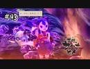 【天穂のサクナヒメ】黄泉火産霊!ガンガンいこうぜ!【Switch】#43