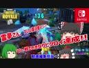 【Fortnite】霊夢×幽香のだらだらフォートナイト日記part1【ゆっくり実況】【Nintendoswitch】