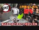 【鬼滅の刃】〇-リーファンタジーの新設定で鬼滅のQposketを獲ってみた【新設定攻略】