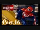 街を守る正義のヒーロー!【SPIDER-MAN実況part16】