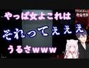 剣持「それってぇぇぇぇ!!!」【椎名唯華/剣持刀也/にじさんじ】