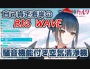【2.0お披露目】自己肯定海岸のBIGWAVE 山神カルタ【にじさんじ切り抜き】