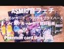 【音フェチ】ポケモンカード、ラブライブウエハース、ツイステキャンディの開封動画【ASMR】