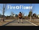 【響空】Fire◎Flower (プリンセス盤)【踊ってみた】