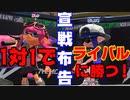 【スプラトゥーン2】をプレイしライバルに宣戦布告!