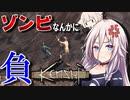【Kenshi】ざ・ありあいんぐでっど #1【CeVIO実況】