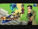 【初見】流星のロックマン-絆を飛ばせ!-【実況】part8