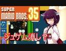 ドミネ好きの行くマリオ35【東北きりたん実況】Part.18