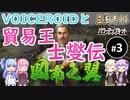 【三国志14PK】貿易王士燮伝(シーズン7) Part3