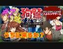 【推理】[狗鷲イヌワシ~うらぶれ探偵とお嬢様刑事の池袋事件ファイル]PC版 #7 HELSING GAME(ヘルシングゲーム)