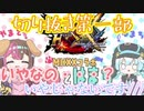 切り抜き第一部:一緒にベッドin?!【MHXX:コラボ】いぬとはまち ~with party~【EGOIST/#よねやまと 】