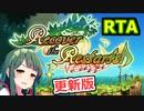 【RecoverTheRestars!】東北ずん子のまったりRTA【ver0.11 any%】