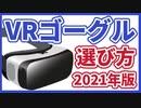 【VR】VR機器の選び方・買い方【2021年版】
