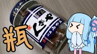 瓶詰で炊き込みご飯【くさや】