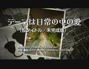 【Saki AI】テーマは日常の中の愛(仮タイトル/未完成版)【SynthVオリジナル曲】
