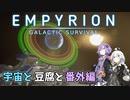 【Empyrion】宇宙と豆腐と琴葉茜 15.5丁目【VOICEROID実況】