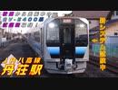 【秋田から出張中のGV-E400系試験風景も収録!】丹荘駅(JR八高線)を通過・発着する列車を撮ってみた
