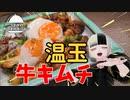 【温玉牛キムチ】つまみのおつまみキッチン【Vtuber】
