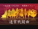 【一血卍傑】戦闘曲16曲メドレー【作業用BGM】