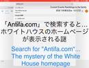 家族で時事放談w 151日目 「antifa.com」で検索すると... ホワイトハウスのホームページが表示される謎