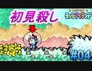 約10年ぶりのヨッシーアイランド【ノーダメージ縛り】実況プレイ PART4