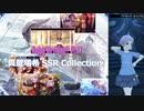 【真壁瑞希生誕祭2021】真壁瑞希 SSR Collection【ミリシタ/ソロMV】
