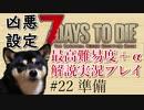 【ゆっくり実況】7 days to die(α19.2) を最高難易度+αでまったり解説サバイバル【part22】