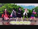 【鬼滅のMMD】ヘビーローテーション 〜鬼滅女子5人ver.〜