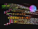 日本のデジタル庁でC国製?(沙門のちょい遅れがちなNEWS)NEWSデジタル庁