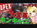 【Apex】キンキャニ大変革!シーズン8アプデ情報 新アイテム、バトルパス【ゆっくり実況】