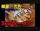 【大食い】【早食い】麺屋弐色 KIYOコラボチャレンジメニュー 3Kg味噌ラーメン全力喰い