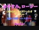 「おやすみ、ロージー  Angel Babyへのオマージュ」山下達郎 ベースカバー GLIGAⅡ Contrabass コントラバス 原田賢扶