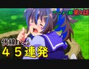 【ウマ娘】アニメ2期第4話の伏線まとめ【45連発】