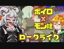 モン娘ボイロと水奈瀬コウの奇妙なダンジョン #13【魔物娘と不思議な冒険】