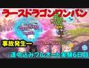 【プリコネR】EX3 ラースドラゴンワンパン 道中込みフルオート 実験6日目【ニュネカ入り編成】