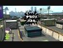 【スプラトゥーン2】セイカはナワバリでのんびり遊びたいPart.2【VOICEROID実況】