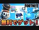 """【Fortnite】無料でスプレー、エモートアイコン、ラップをゲット!""""WINTER TRIALS"""""""