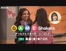 [海外ドラマ] ゲームシェイカーズ シーズン3 | みどころ紹介 | NHK