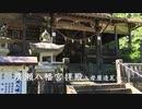 大同二年創建 めずらしい割拝殿の「 旧郷社 廣瀬八幡宮 」 初稿  山口県岩国市錦町広瀬