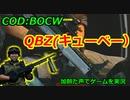 QBZ(キューベー) Call of Duty: Black Ops Cold War ♯42 加齢た声でゲームを実況