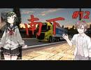 【ETS2】ずん子とタカハシの英国踏破#12【Cevio・ボイスロイド実況】