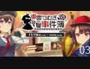 【直撮りオンゲキ】つむぎ探偵事件簿3【俺需要】