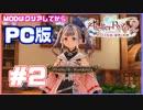 【PC版ライザのアトリエ2 #2】新キャラがめっちゃかわいい!!