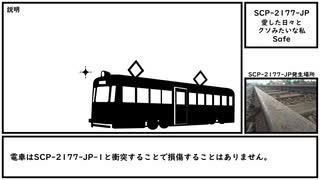 【ゆっくり紹介】SCP-2177-JP【愛した日々とクソみたいな私】
