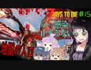 【7daystodie】Renewal:感染が止まらない#15【ショットガン工場は鳥の巣】(α19.3 MOD)