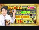 #916 「心に刺さる」とネット大絶賛の日テレ・藤井アナの言葉。緊急事態宣言の会見で「活動」する記者クラブ|みやわきチャンネル(仮)#1056Restart916